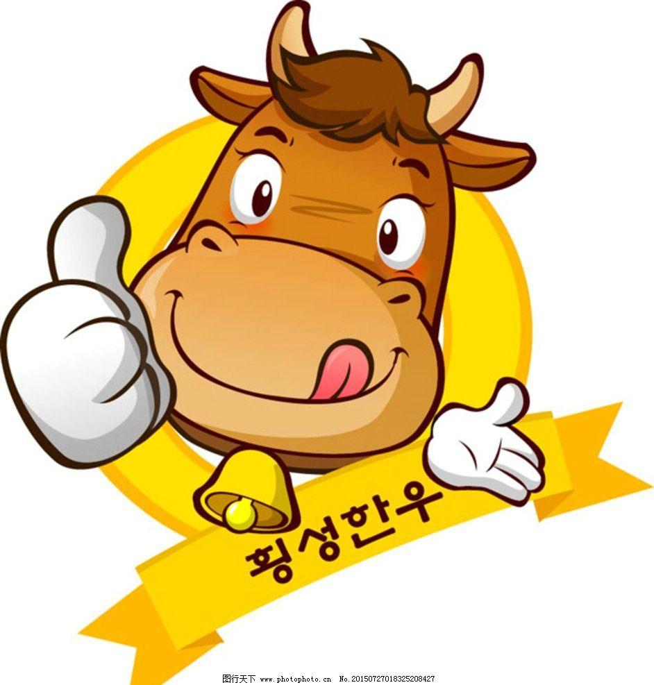 小牛牛 途牛 很棒 不错 推荐  设计 动漫动画 动漫人物  ai