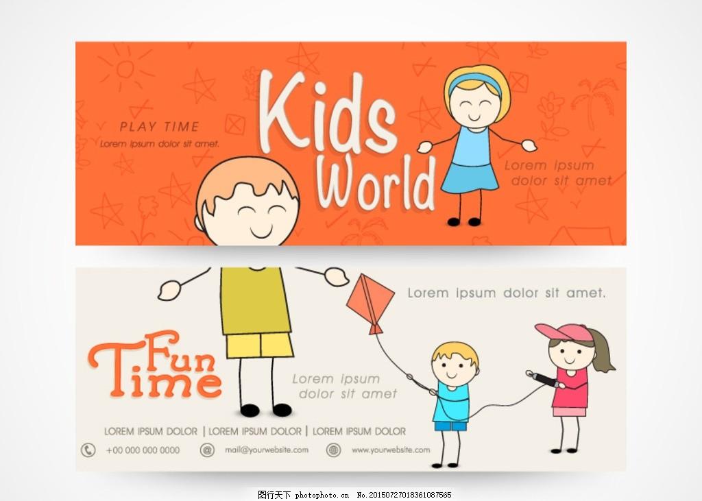 学校展板素材 小学展板素材 放风筝 孩子的世界 愉快的周末 亲子游戏