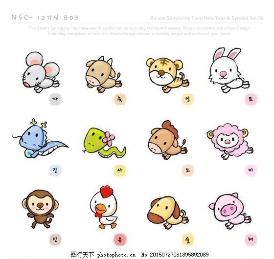 十二生肖 矢量 ai_10 12生肖 十二生肖 矢量 ai 设计素材 节日动物