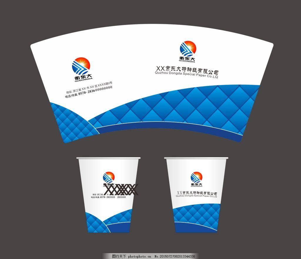 纸杯,品牌纸杯 蓝色纸杯展开图 白色-图行天下图库