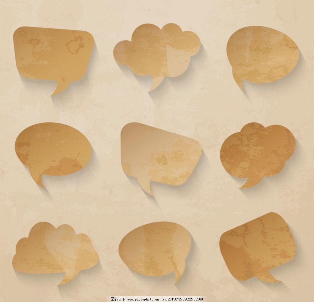 复古对话气泡 剪纸 纸张 对话泡 语言泡 对话框 牛皮纸  设计 底纹
