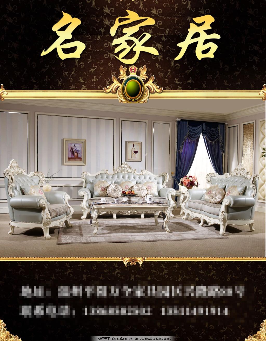 家具海报 沙发海报 欧式沙发海报 欧式床广告