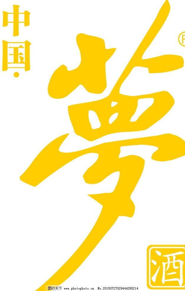 中国梦酒 logo图片图片