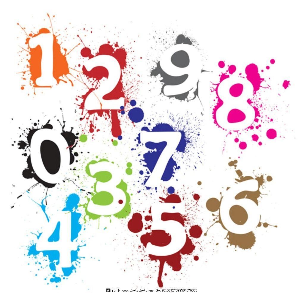 卡通数字 可爱 数字 数字设计 彩色数字 3d立体数字 矢量 eps 设计