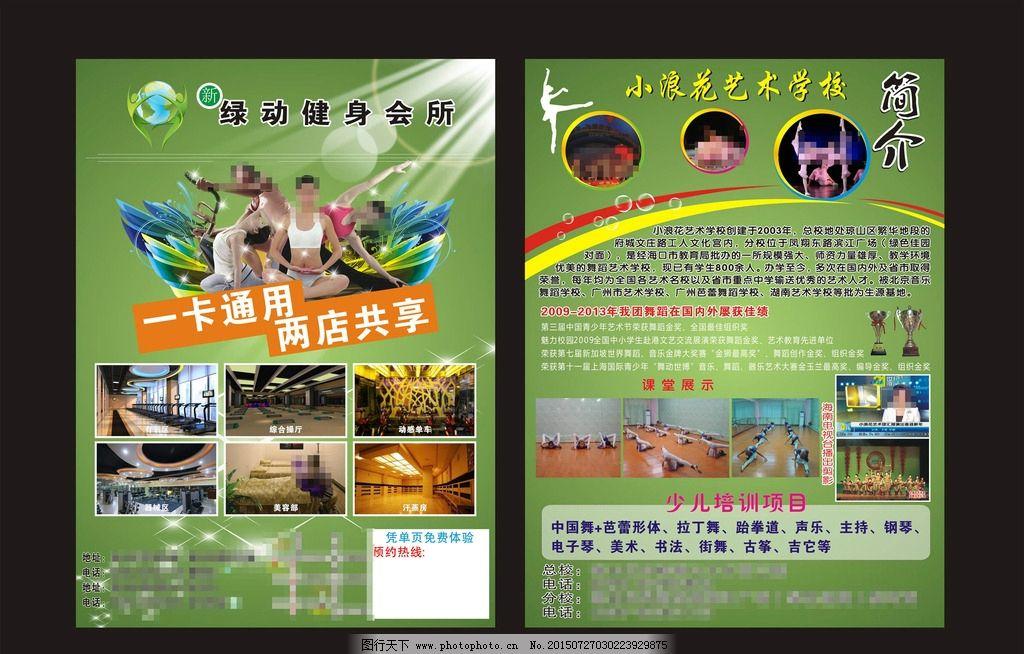 健身 宣传单 艺术学校 简介 少儿舞蹈 艺术团 健身会所 广告设计