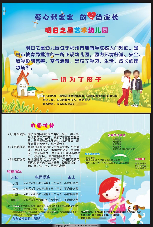 学生海报 开学 开学季 开学啦 幼儿园宣传单 彩页 招生 展板 幼儿园
