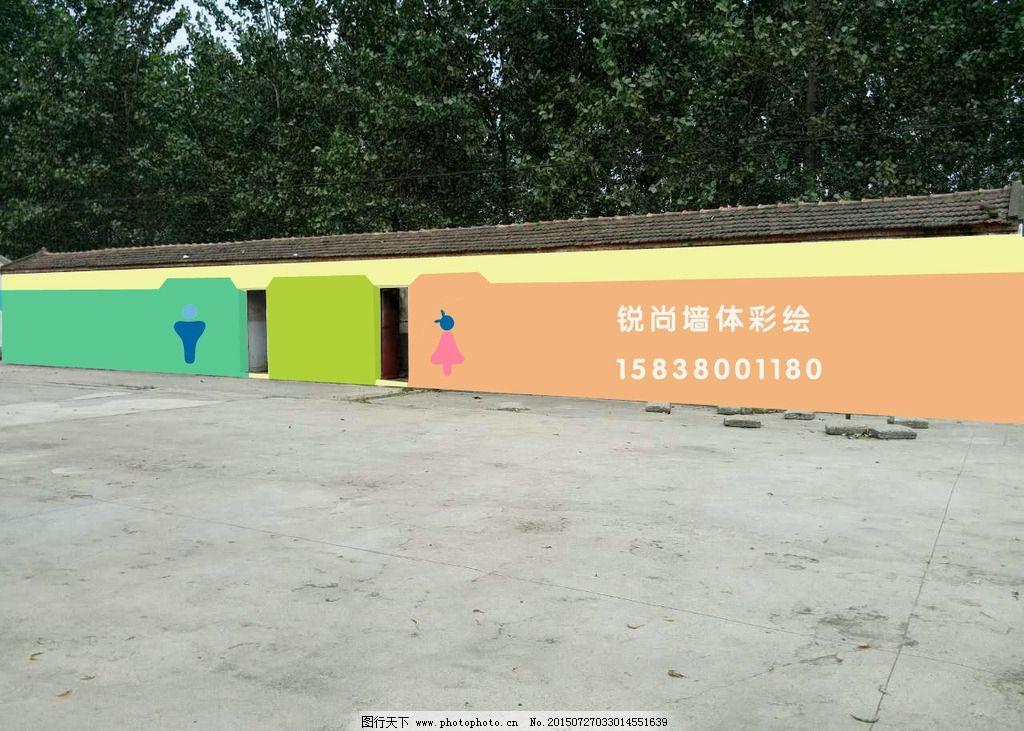 卡通风景 幼儿园手绘 墙体彩绘 幼儿园效果图 卡通图片 色块拼接 幼
