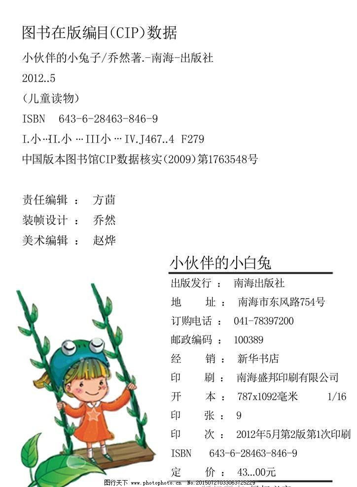 儿童读物 版权页 前言 书籍 装帧设计 古典艺术 书皮 封面 封底