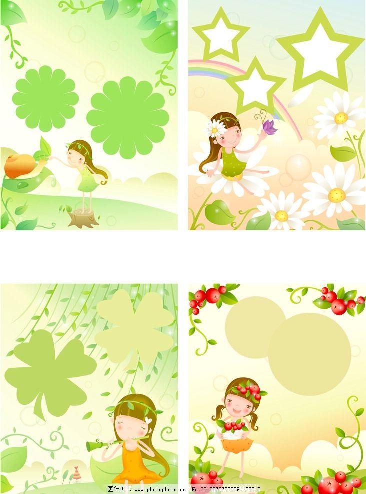 ps分层 儿童相框素材 艺术照模版 卡通 儿童 分层 幼儿园素材 设计
