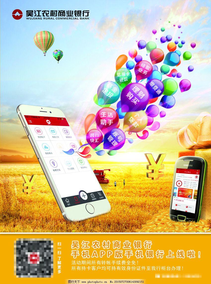 银行手机海报免费下载