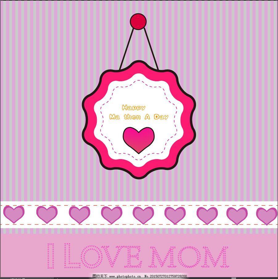 免费下载 母亲节