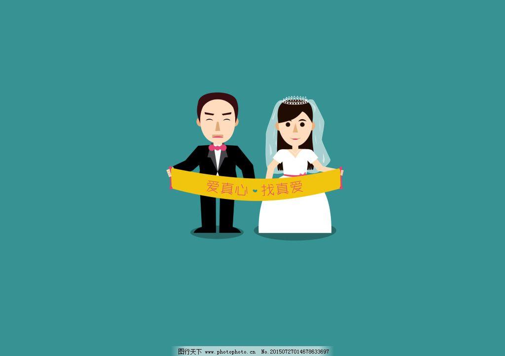 扁平化卡通人物 新娘新郎