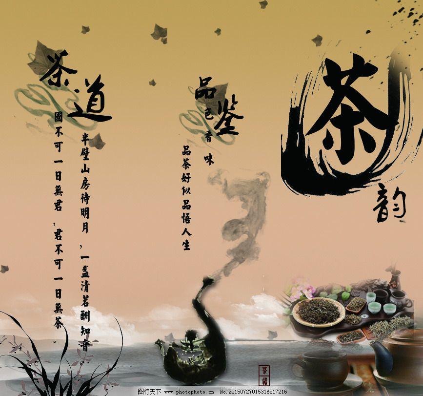 茶文化三折页