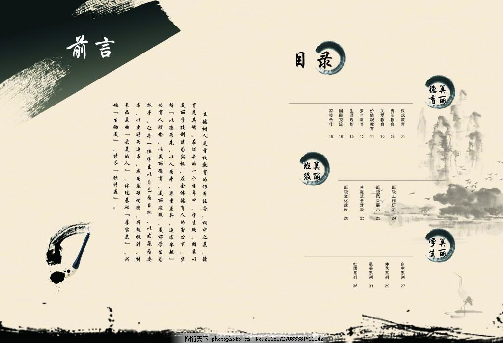古风 古典 墨点 前言目录 卷首语 cdr 白色 cdr图片