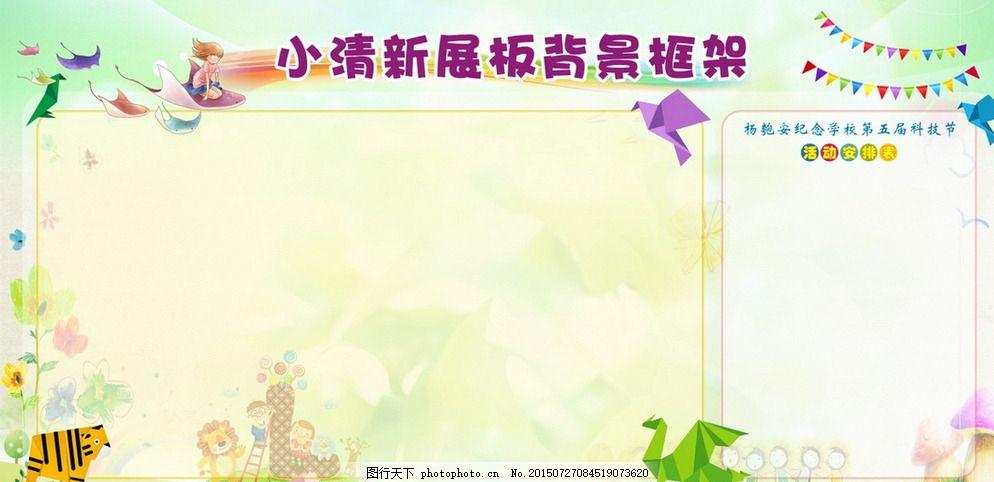 ppt 背景 背景图片 边框 模板 设计 相框 994_482图片