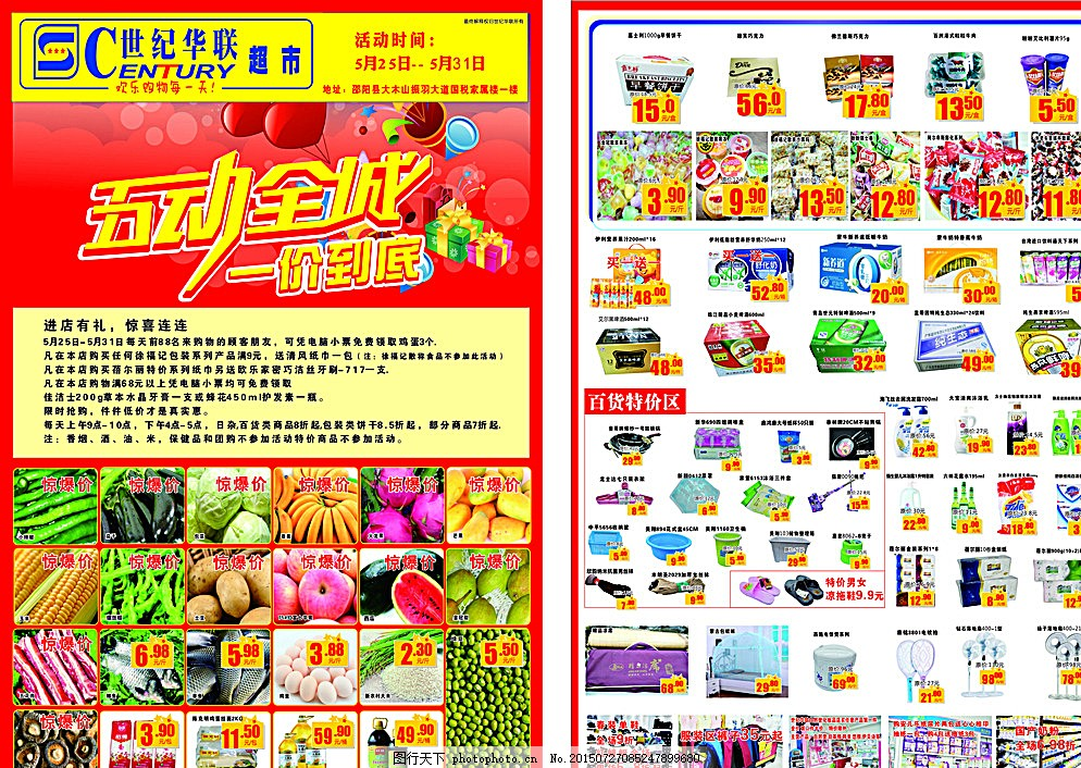 超市宣传单页 超市传单 新年超市 春节超市 超市优惠 超市大酬宾