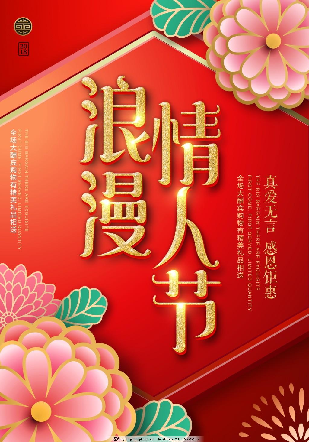红色浪漫情人节海报设计 爱的礼物 爱心 粉色 红色心 花朵 花卉