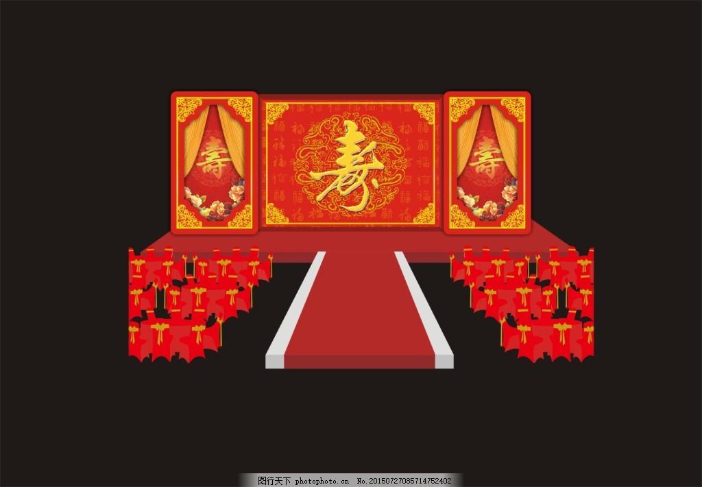 寿宴舞台布置图片