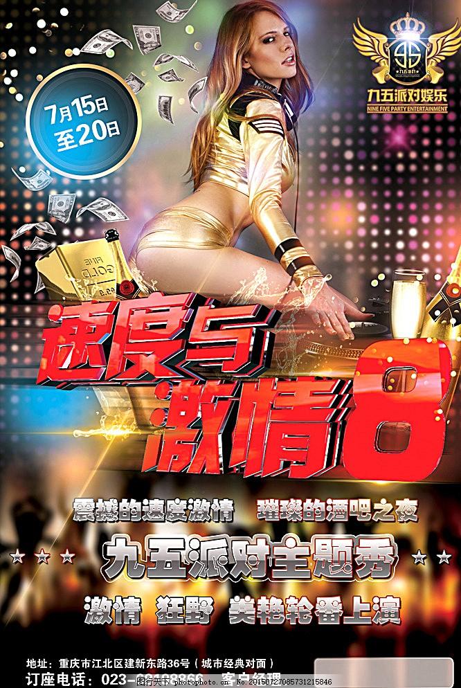 酒吧海报 表演海报 炫彩海报 酒吧夜店海报 酒吧展板 夜生活 酒吧精品海报