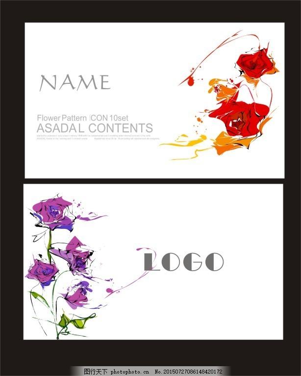 手绘花朵名片