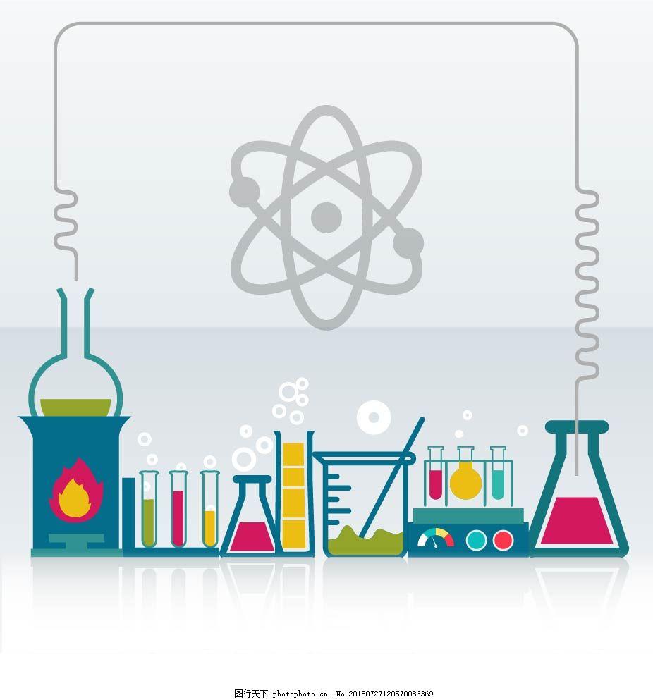 化学实验器材