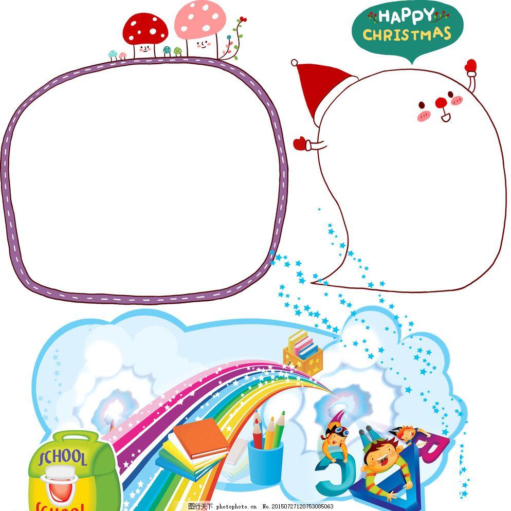 卡通边框 云彩 卡通素材 可爱 素材 手绘素材 儿童素材 幼儿园素材