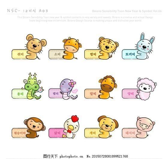 十二生肖 矢量 ai_05 12生肖 十二生肖 矢量 ai 设计素材 节日动物