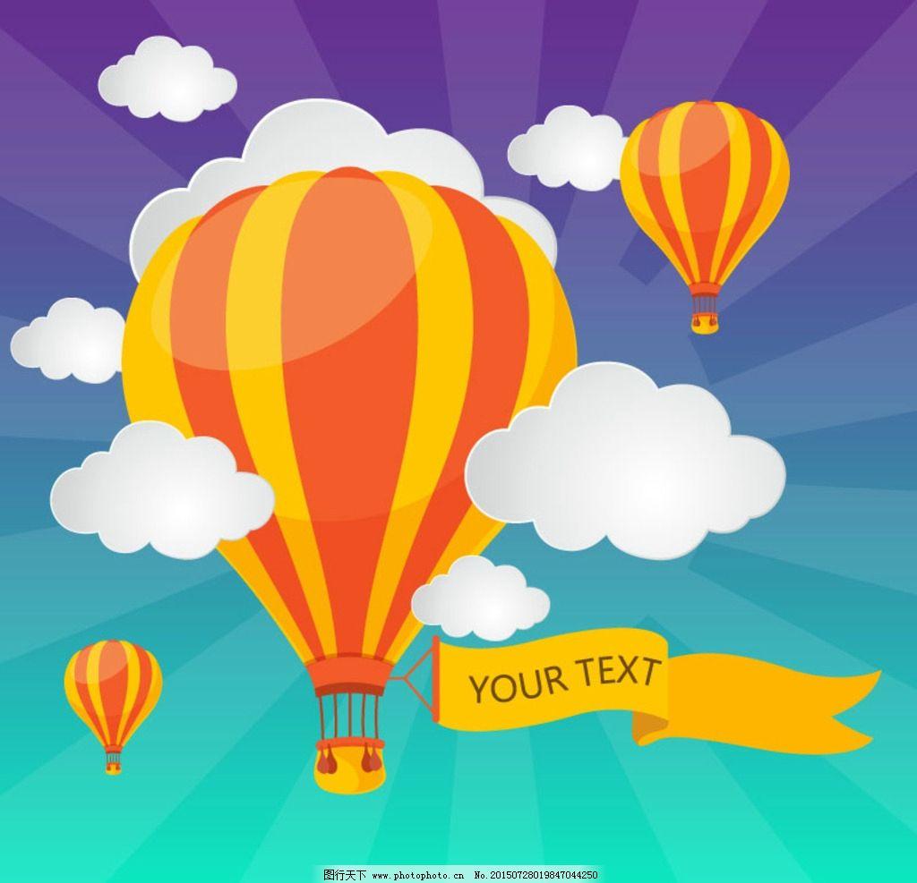 彩色热气球背景矢量素材 云朵 卡通 放射背景
