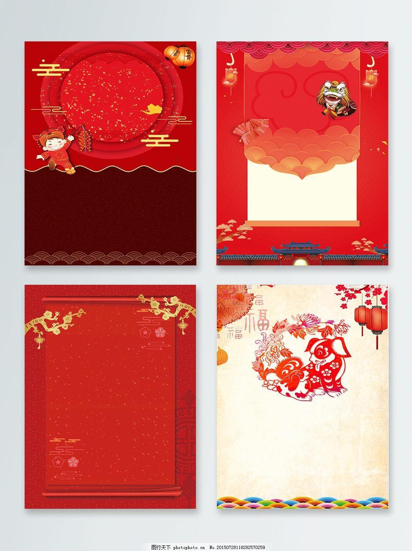 喜庆灯笼狗年新春海报背景图 促销 大气 红色 花 剪纸 简约 卡通