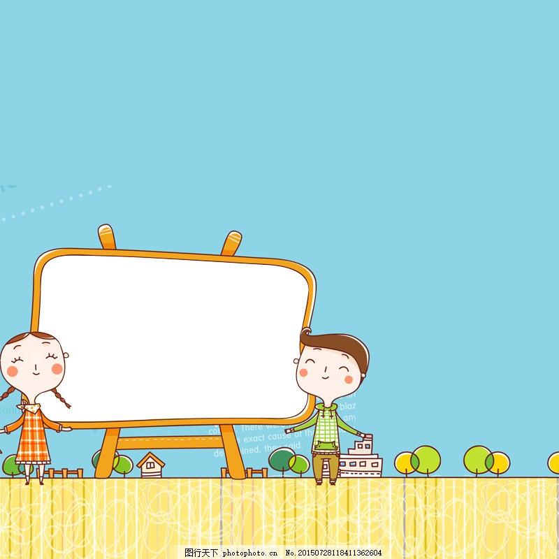 卡通手绘主图 卡通 手绘 童趣 儿童 黑板 psd 青色 天蓝色