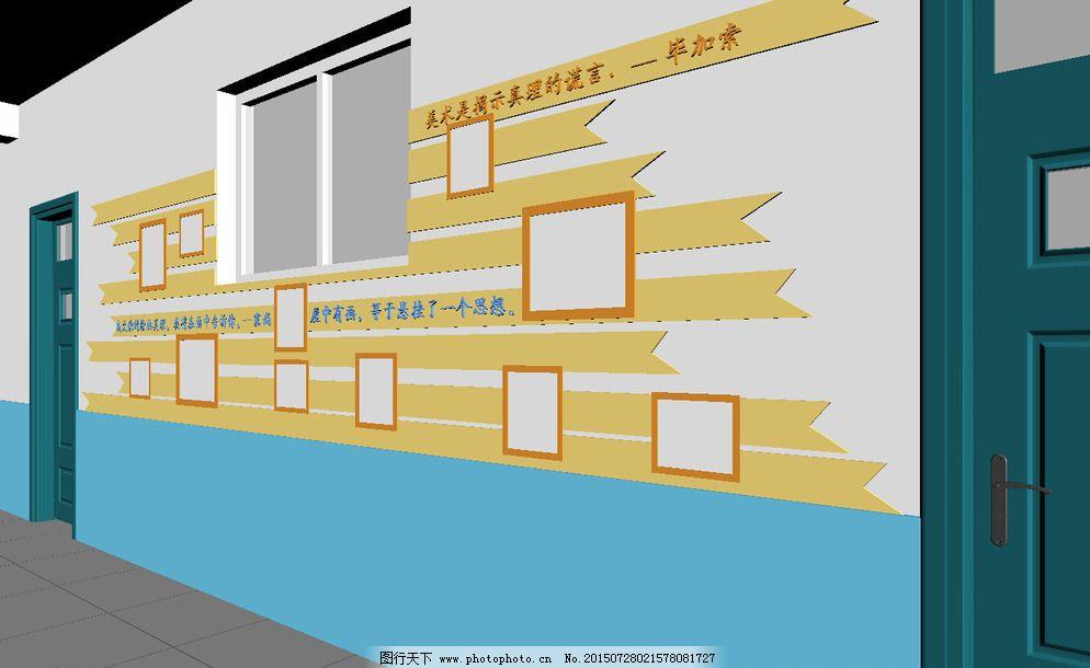 设计 文化长廊 文化墙 校园文化 校园文化设计 形象墙 校园文化 校园