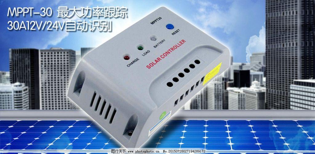 太阳能控制器 太阳能 控制器
