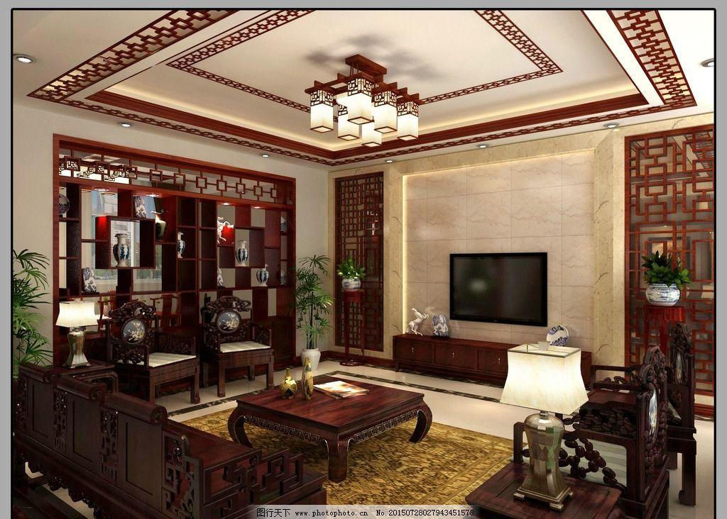 中式 风格 设计 别墅 装修  设计 环境设计 室内设计 72dpi jpg图片