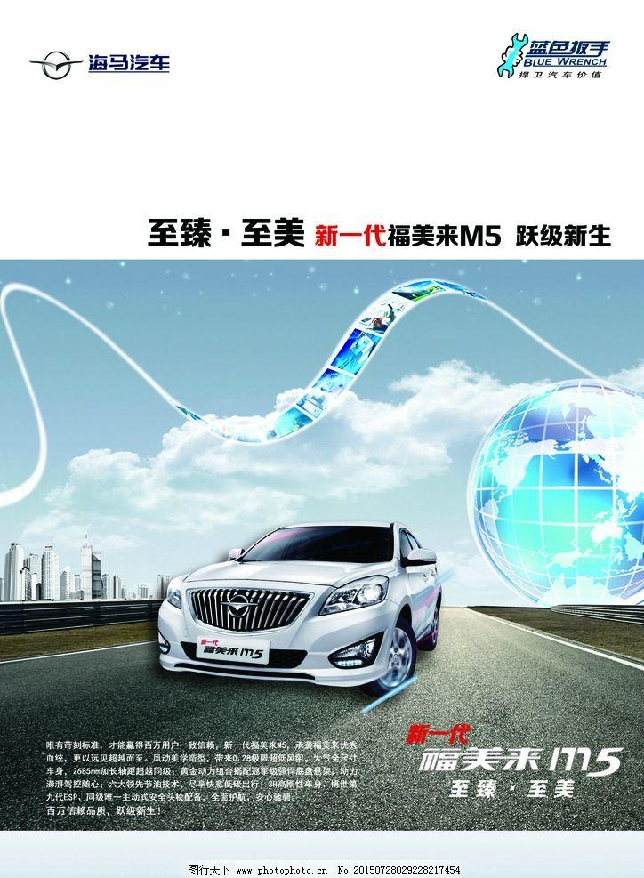 海马 单页 福美来 汽车 素材 背景 设计 广告设计 招贴设计 300dpi