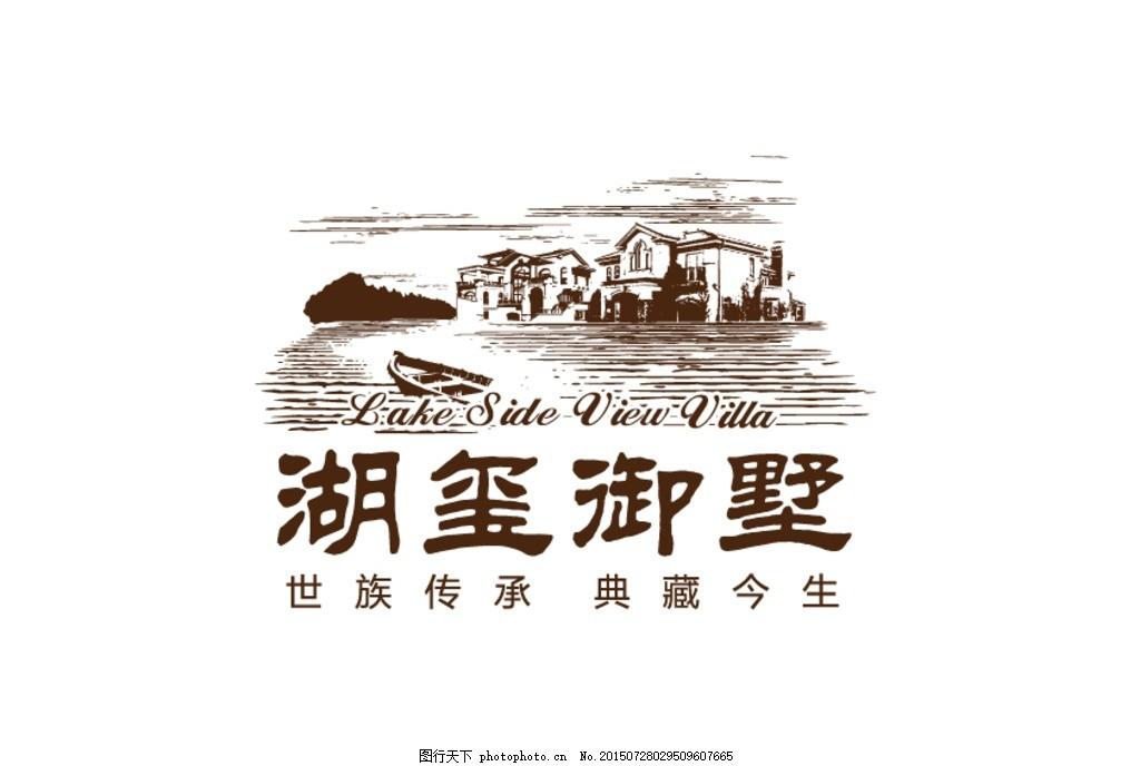 别墅logo