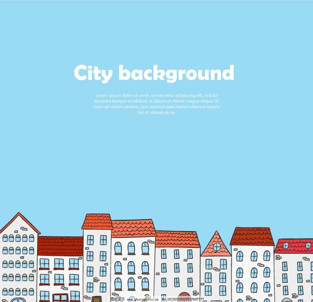 手绘城市背景图片