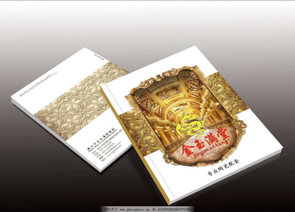 相册封面 高档封面 手册封面 金色背景 欧式封面 画册设计 高档画册