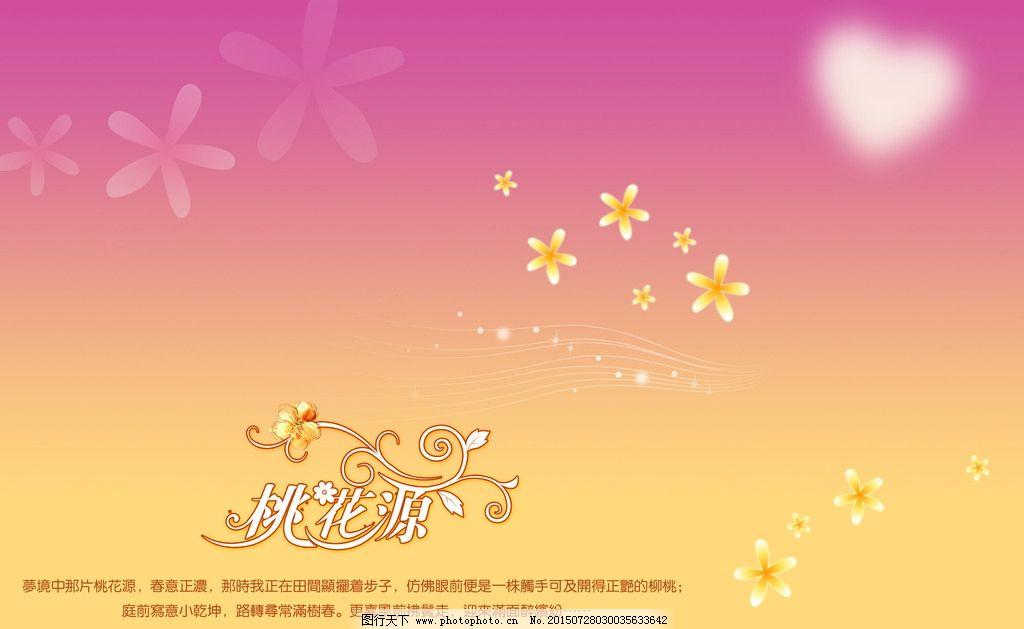 桃花源 海报 背景 淡粉色 温馨 气泡 广告设计 其他 艺术字