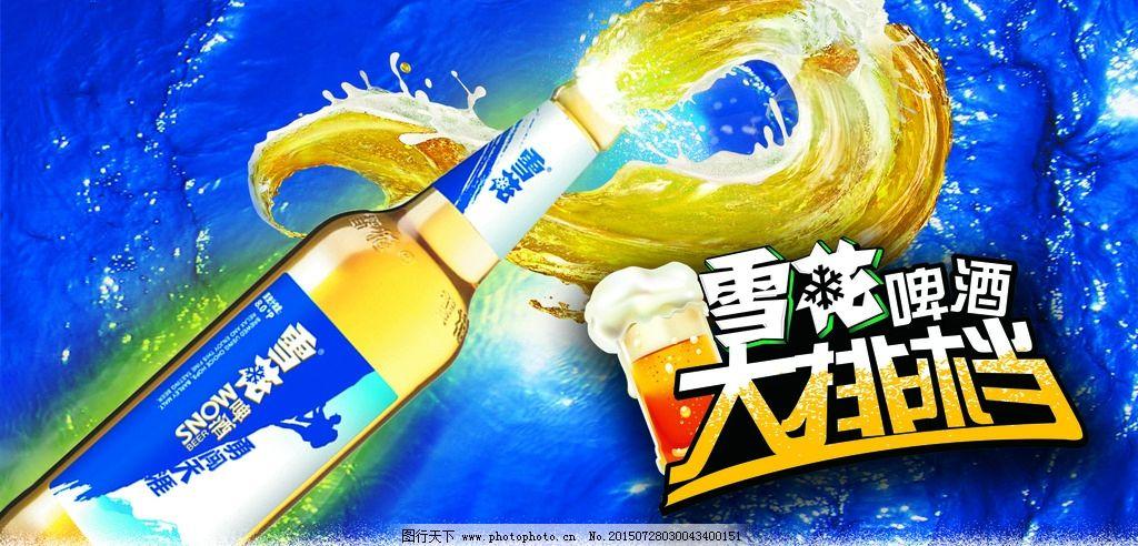 天涯 雪花 啤酒 广告素材 喷绘 dm单 设计 广告设计 海报设计 30dpi