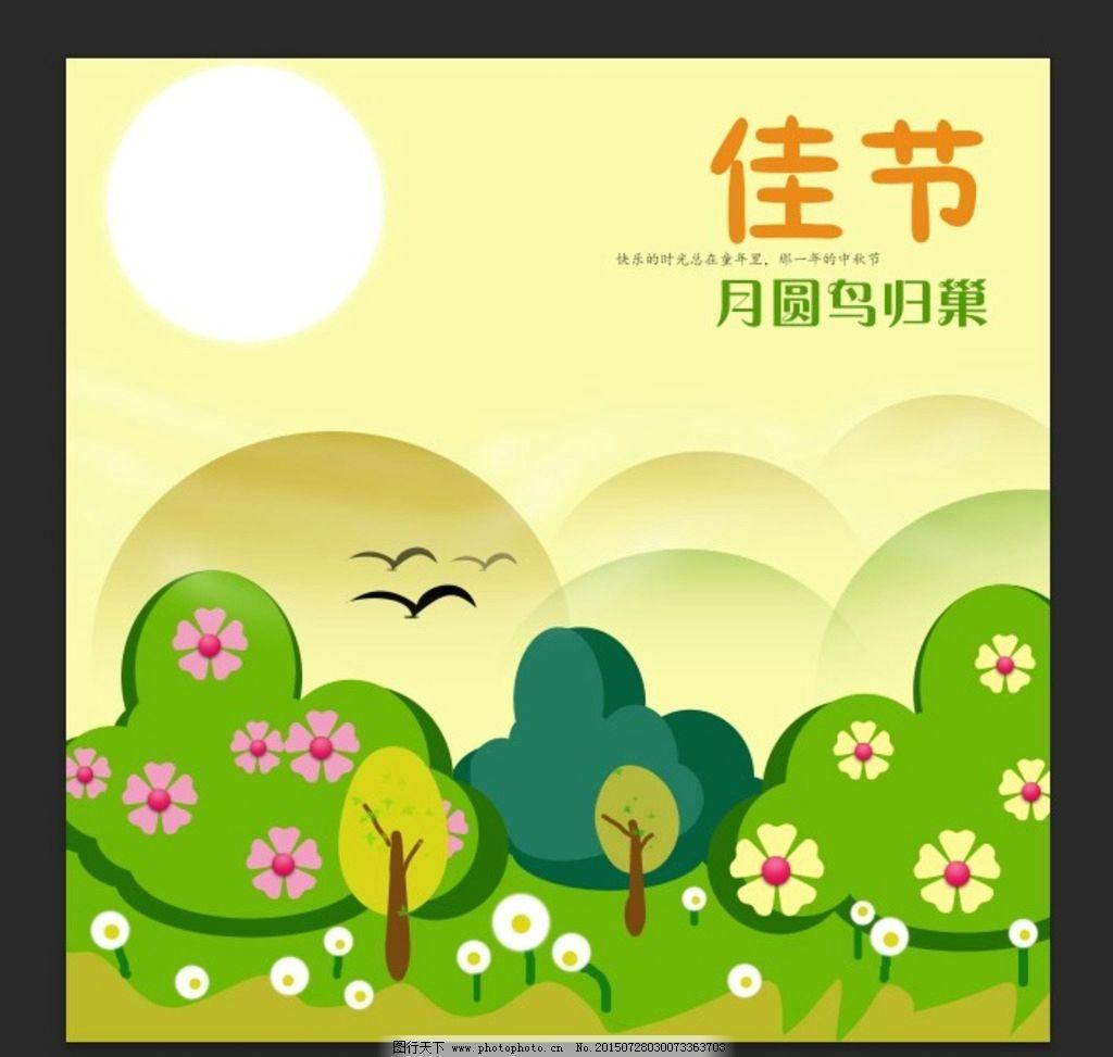 幼儿园园庆海报手绘图