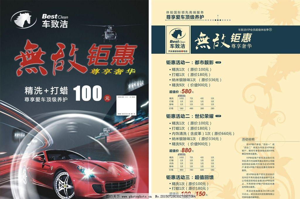 汽车保养店宣传单页图片_展板模板_广告设计_图行天下图片
