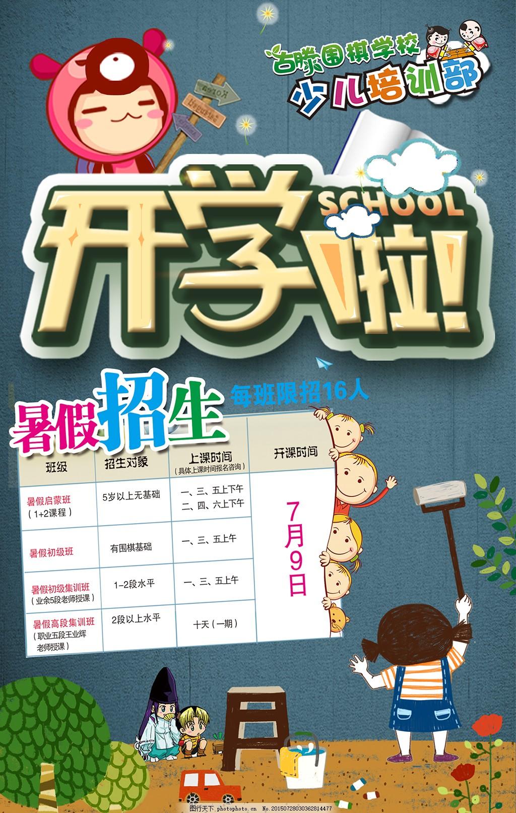 开学招生宣传彩页海报 开学季 开学啦 幼儿园宣传单 展板 幼儿园海报