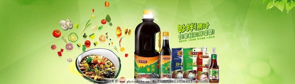 调味品banner 食材 食品 美食 轮播 首页 淘宝 天猫 广告设计
