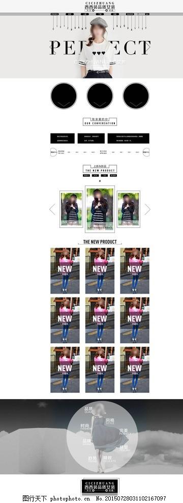 淘宝韩系简约女装全屏海报模版 韩系女装海报 淘宝女装韩系 淘宝女装海报