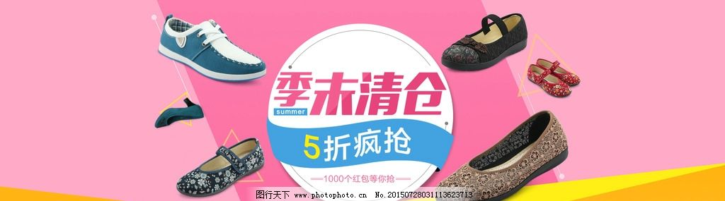上新海报 鞋子 老北京布鞋 主图 全屏 促销 淘宝界面设计 淘宝装修模板