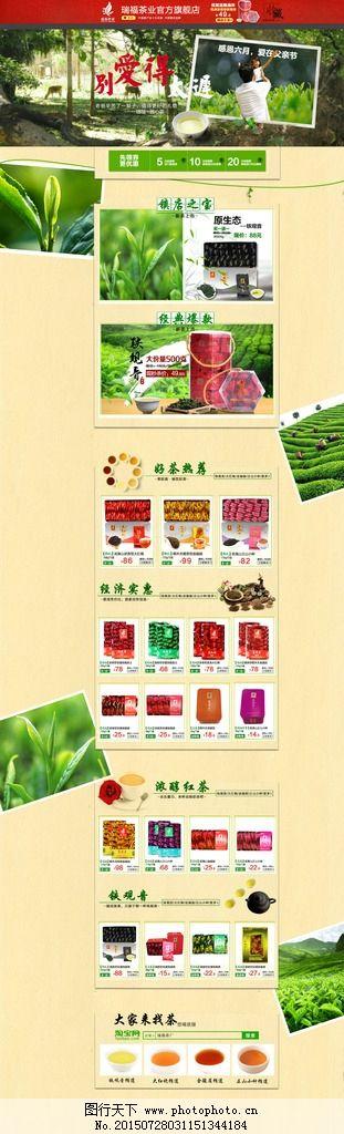 茶叶首页模板 铁观音 绿色 淘宝界面设计 淘宝装修模板