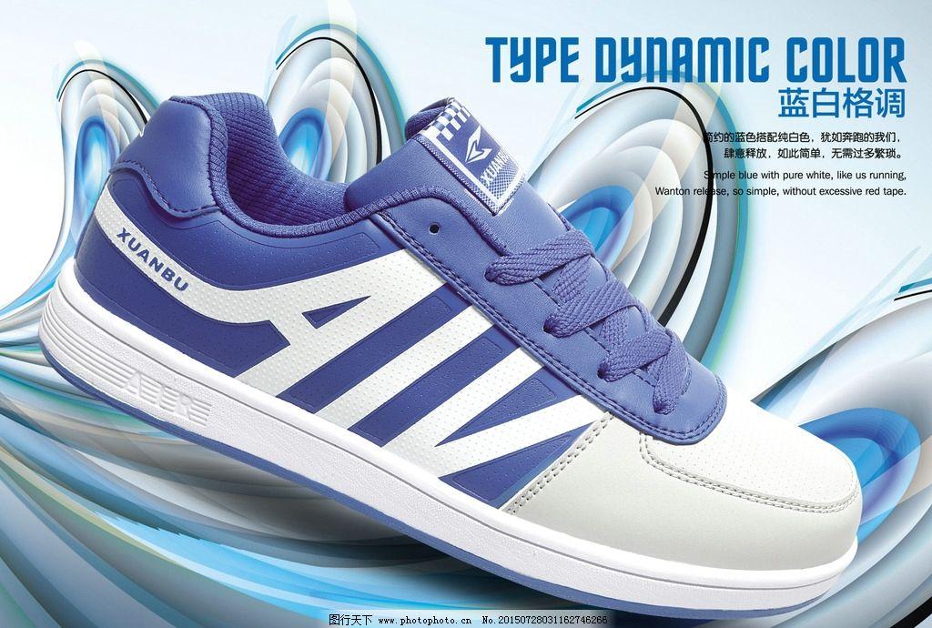 板鞋天猫淘宝图海报图 板鞋海报 休闲鞋海报 运动鞋 运动鞋海报