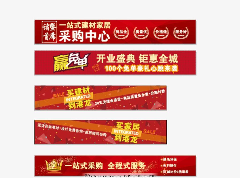 开业 大红 横幅 商场 喜庆氛围 准点免单 设计 淘宝界面设计 淘宝广告