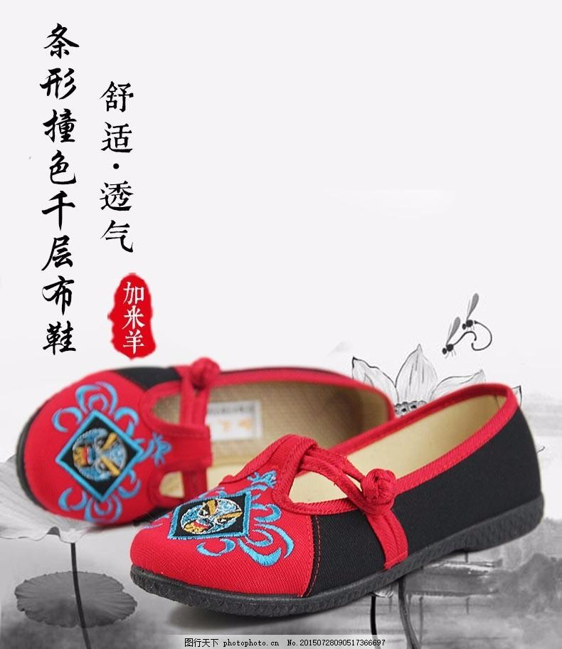 时尚中国风绣花舒适女鞋 白色