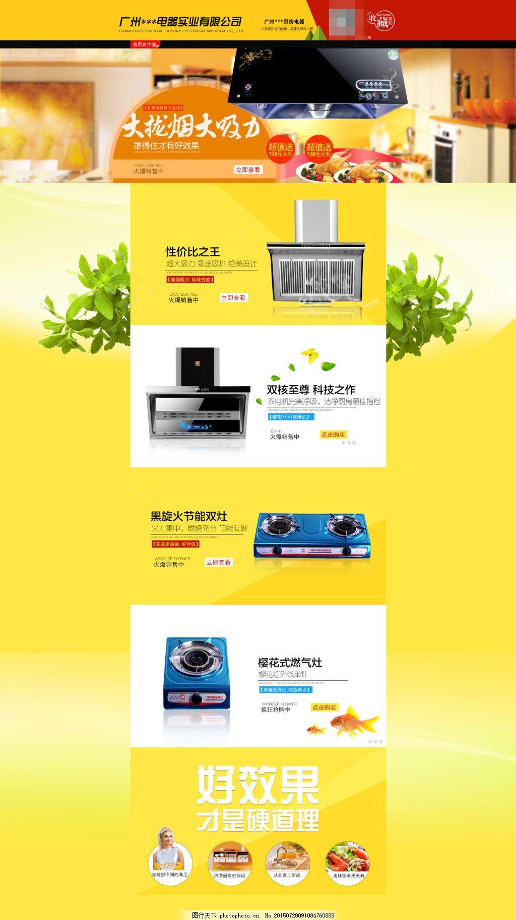 淘宝厨房用具店铺首页促销海报 活动海报 大图海报 时尚海报 黄色